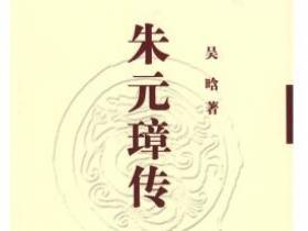 朱元璋传pdf