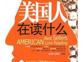 美国人在读什么 最具品味的文学书pdf