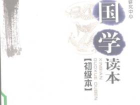 新编国学读本 初级本pdf