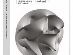 大宇之形[The Shape of Inner Space]epub