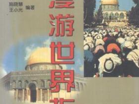 以色列pdf
