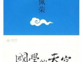 傅佩荣 国学的天空pdf