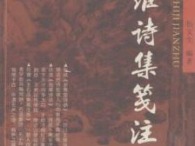 王维诗集笺注pdf