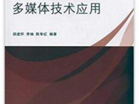多媒体技术应用pdf