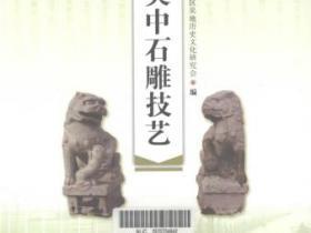 吴中石雕技艺pdf