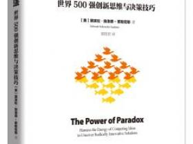 矛盾思考法 世界500强创新思维与决策技巧pdf