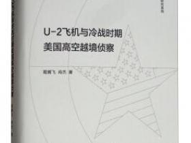 U-2飞机与冷战时期美国高空越境侦察pdf