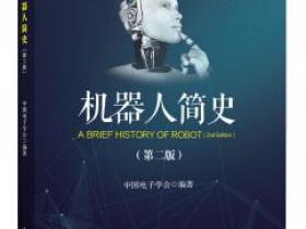 机器人简史(第二版)pdf