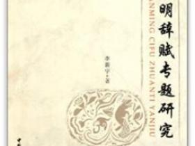 元明辞赋专题研究pdf