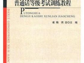 普通话等级考试训练教程pdf