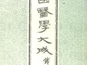 【重刊订正本】中国医学大成(四十九)刘涓子鬼遗方·医方考pdf