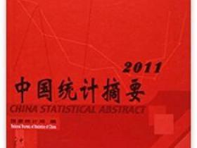 中国统计摘要2011pdf