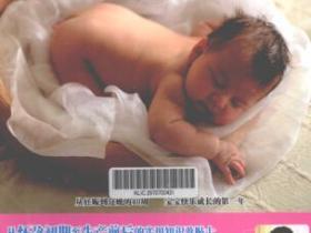 0-1岁婴儿养育指南 宝宝的第一年pdf