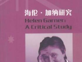 海伦 加纳研究[Helen Garner: A Critical Study]pdf