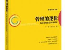 管理的逻辑 高绩效组织的改进语言epub