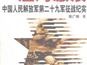 江海激浪 中国人民解放军第二十九征战纪实pdf