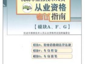 机动车维修技术人员从业资格考试指南(模块A、F、G)pdf