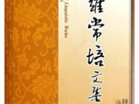 罗常培文集(第6卷)[The Collected Linguistic Works of Luo Changpei]pdf