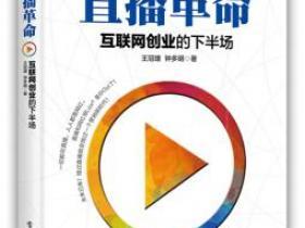 直播革命 互联网创业的下半场pdf