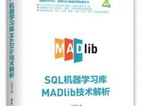 SQL机器学习库MADlib技术解析epub