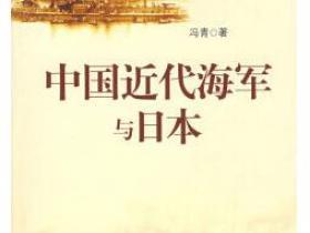 中国近代海军与日本pdf