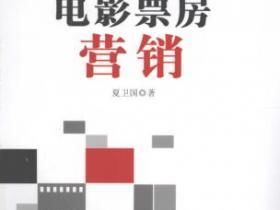 电影票房营销pdf