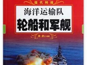 海洋运输队 轮船和军舰pdf