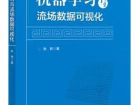 机器学习与流场数据可视化pdf