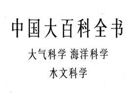 中国大百科全书 大气科学 海洋科学 水文科学pdf