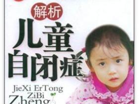 解析儿童自闭症(图文版)pdf
