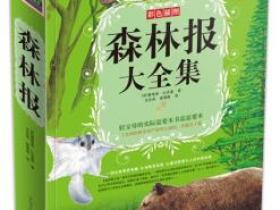 森林报大全集(彩色插图)pdf