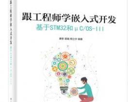 跟工程师学嵌入式开发 基于STM32和μC/OS-III pdf