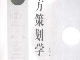 东方策划学pdf