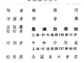 易进平面几何 (下册)pdf