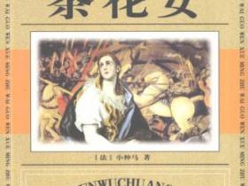茶花女pdf