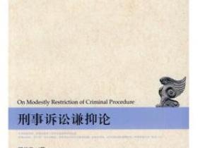 刑事诉讼谦抑论pdf