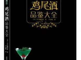 鸡尾酒品鉴大全pdf