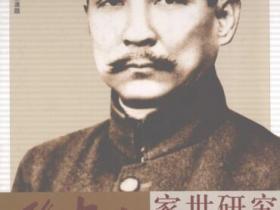 孙中山家世研究与辨析pdf