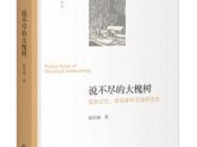 说不尽的大槐树 祖先记忆 家园象征与族群历史pdf