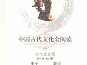 中国古代文化全阅读 申子 政论 中论 仲长子昌言(第1辑14)(全文注音版)pdf