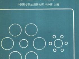 中学数学自学辅导教材 平面几何 第一册(三)修订版 测验本pdf