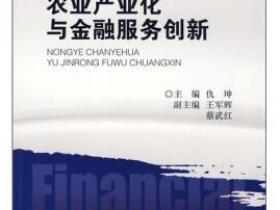 农业产业化与金融服务创新pdf