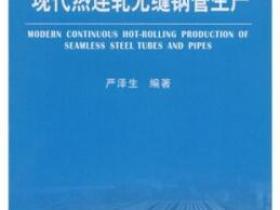 现代热连轧无缝钢管生产pdf