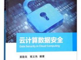 云计算数据安全pdf