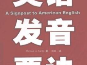 美语发音要诀pdf