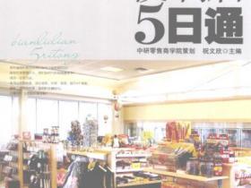 便利店5日通pdf
