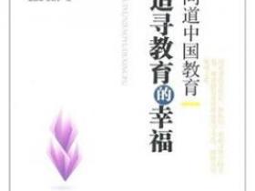 问道中国教育 追寻教育的幸福pdf