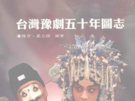 台湾豫剧五十年图志pdf