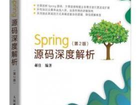 Spring源码深度解析(第2版)pdf