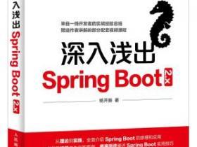 深入浅出Spring Boot 2.x pdf
